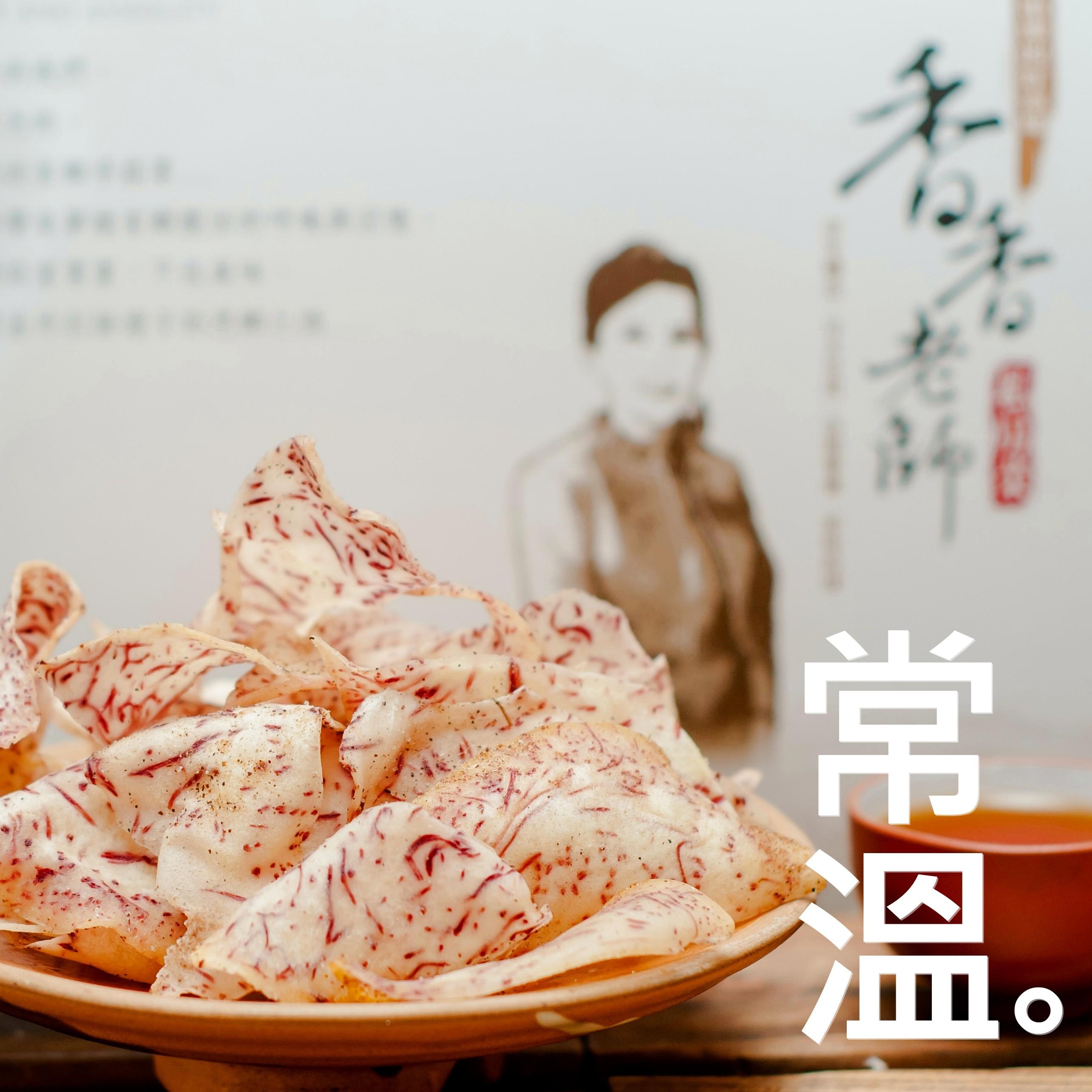 椒塩芋酥片(全素)【買十送一】