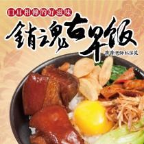 銷魂古早飯【國華1號店限定】
