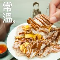 雙芋焦糖酥(全素)【買十送一】